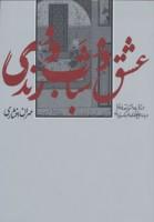 عشق و شباب و رندی (جستارها،یادداشتها،نقدها و نظریه ها درباره ادبیات فارسی)