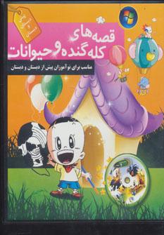 کتاب سخنگو قصه های کله گنده و حیوانات (باقاب)