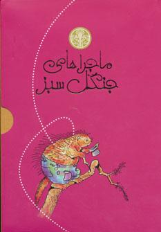 مجموعه ماجراهای جنگل سبز (7جلدی)