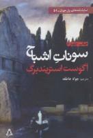 سونات اشباح (نمایشنامه های برتر جهان51)