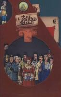مجموعه تاریخ ترسناک (8جلدی،باقاب)