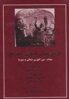 تاریخ جهان باستان کمبریج (عیلام-بین النهرین شمالی و سوریه)