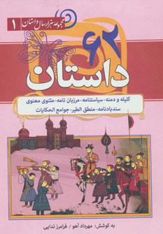 مجموعه هزار سال داستان 1 (62 داستان:کلیله و دمنه،سیاستنامه،مرزبان نامه…)