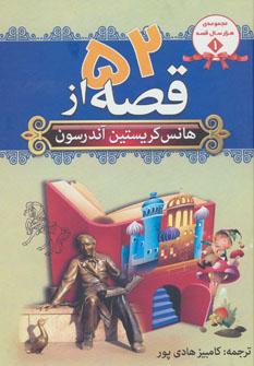 مجموعه هزار سال قصه 1 (52 قصه از هانس کریستین آندرسون)