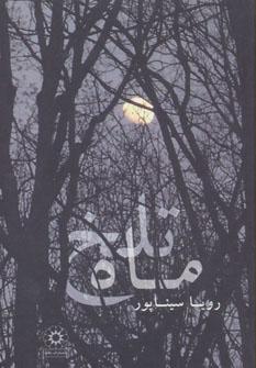 ماه تلخ