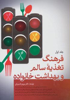 فرهنگ تغذیه سالم و بهداشت خانواده (2جلدی)