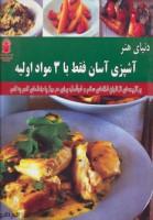 دنیای هنر آشپزی آسان فقط با 3 مواد اولیه (گلاسه)