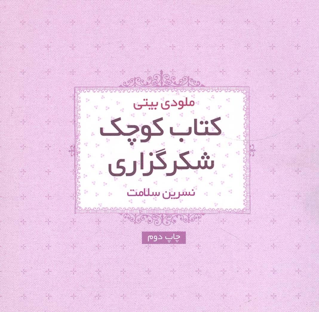 کتاب کوچک شکرگزاری