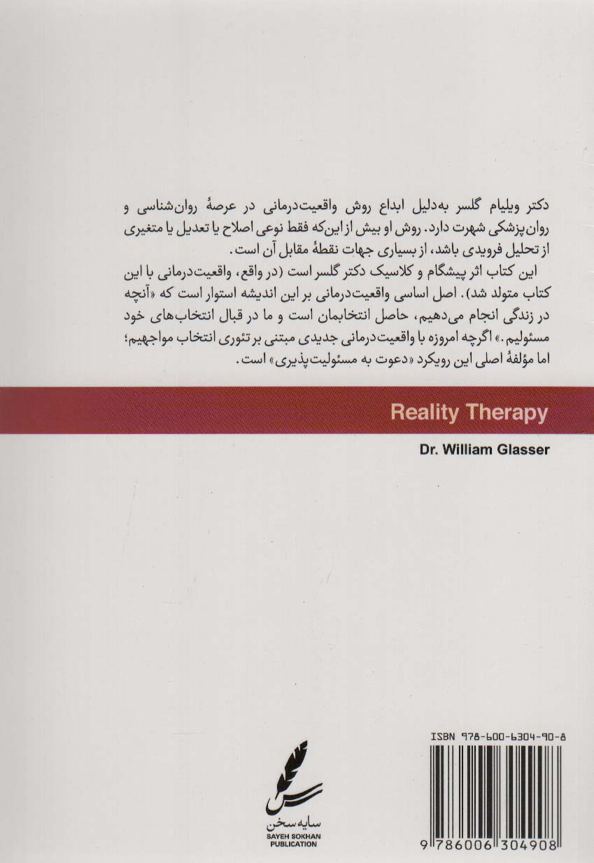 واقعیت درمانی