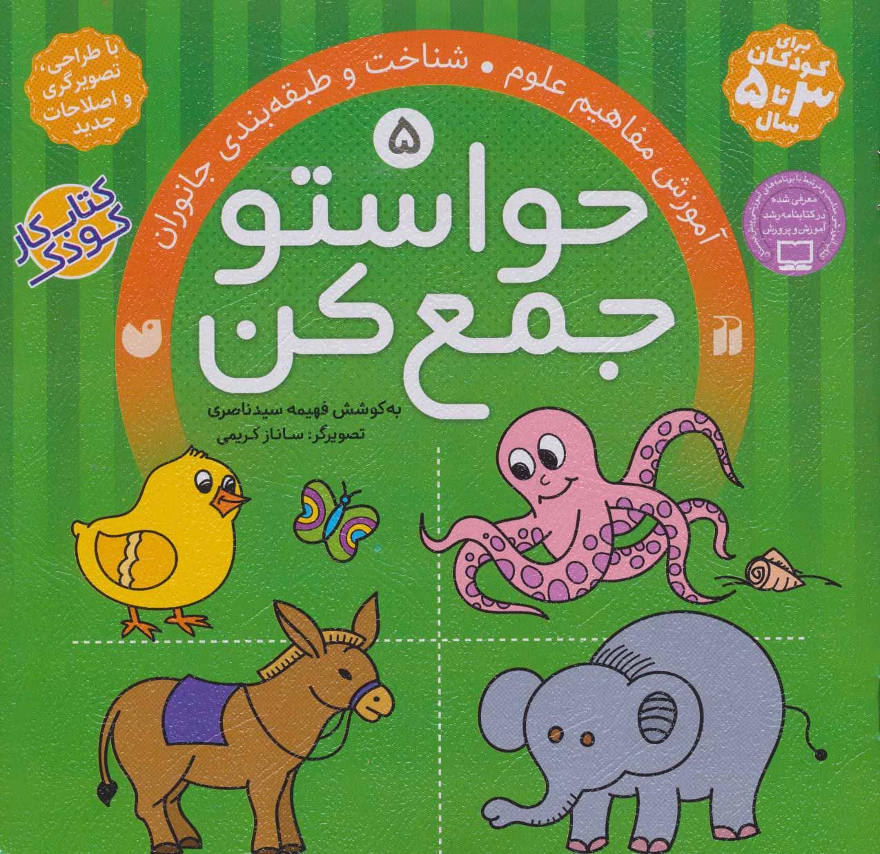 حواستو جمع کن 5 (آموزش مفاهیم علوم،شناخت و طبقه بندی جانوران)