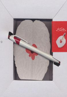 یادداشت طرح مغز با خودکار