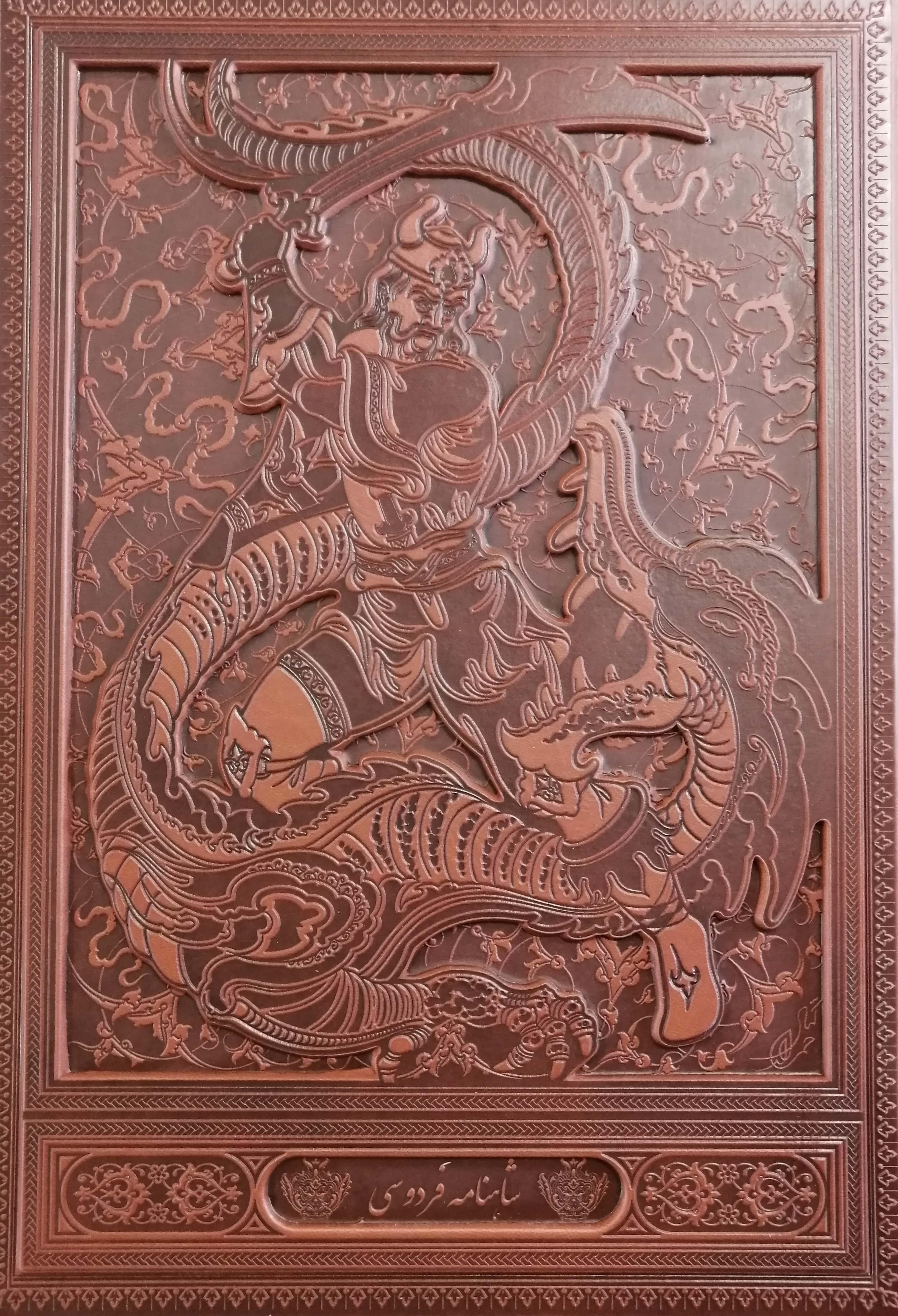 داستانهای شاهنامه فردوسی (گلاسه،باجعبه،چرم،لب طلایی)