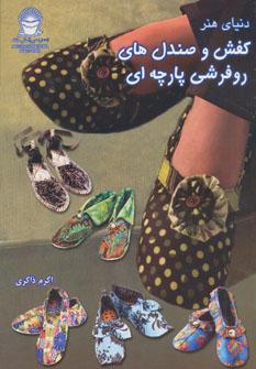 دنیای هنر کفش و صندل های روفرشی پارچه ای (گلاسه)