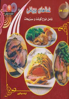 دنیای هنر غذاهای بریانی (شامل انواع گوشت و سبزیجات)