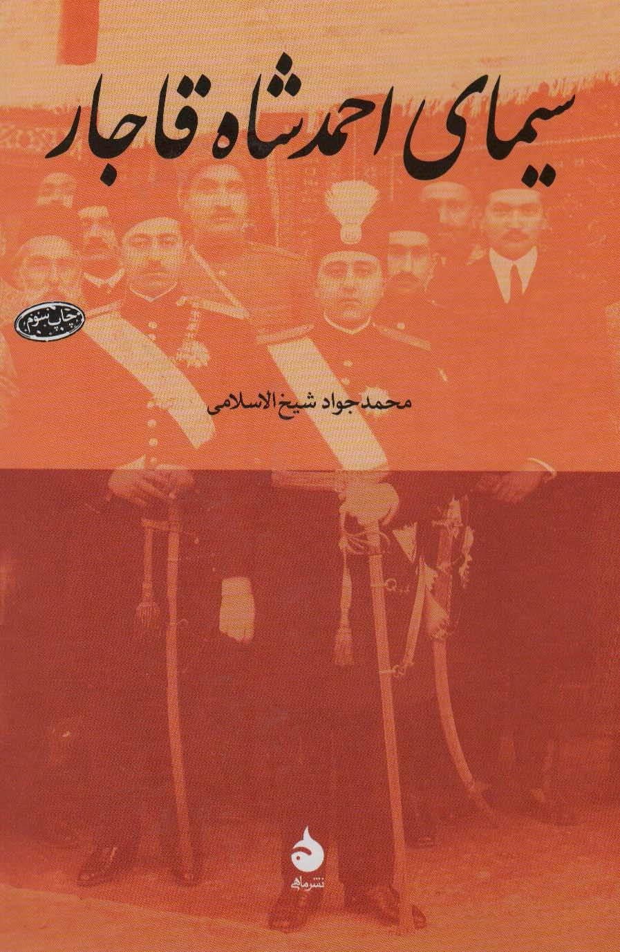 سیمای احمد شاه قاجار