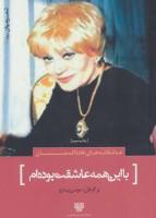 با این همه عاشقت بوده ام:عاشقانه های غاده السمان (شعر جهان 5)