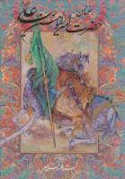سخنان حضرت امیرالمومنین علی (ع) با مینیاتور (گزیده نهج البلاغه)،(گلاسه،باقاب)