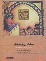 کتاب سخنگو سنگ روی سنگ (براساس کتاب تنور و داستانهای دیگر)،(صوتی)،(باقاب)