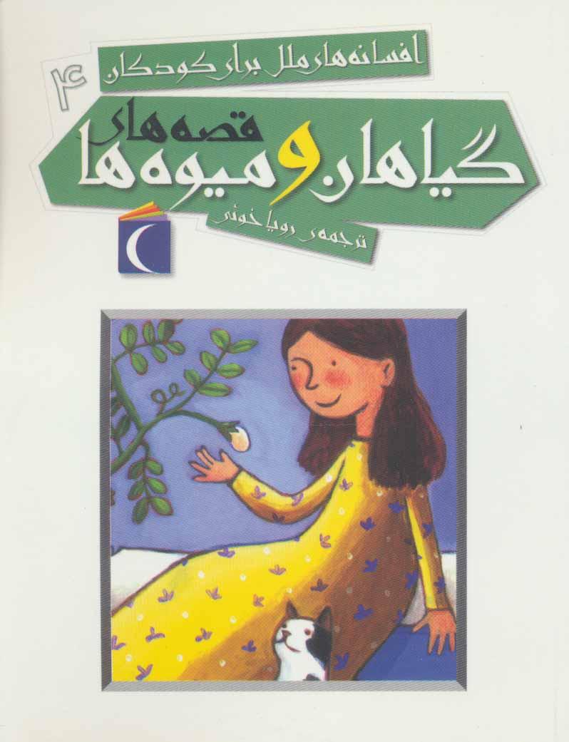 افسانه های ملل برای کودکان 4 (قصه های گیاهان و میوه ها)