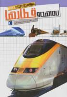 شگفتی های جهان (راه آهن و قطارها)