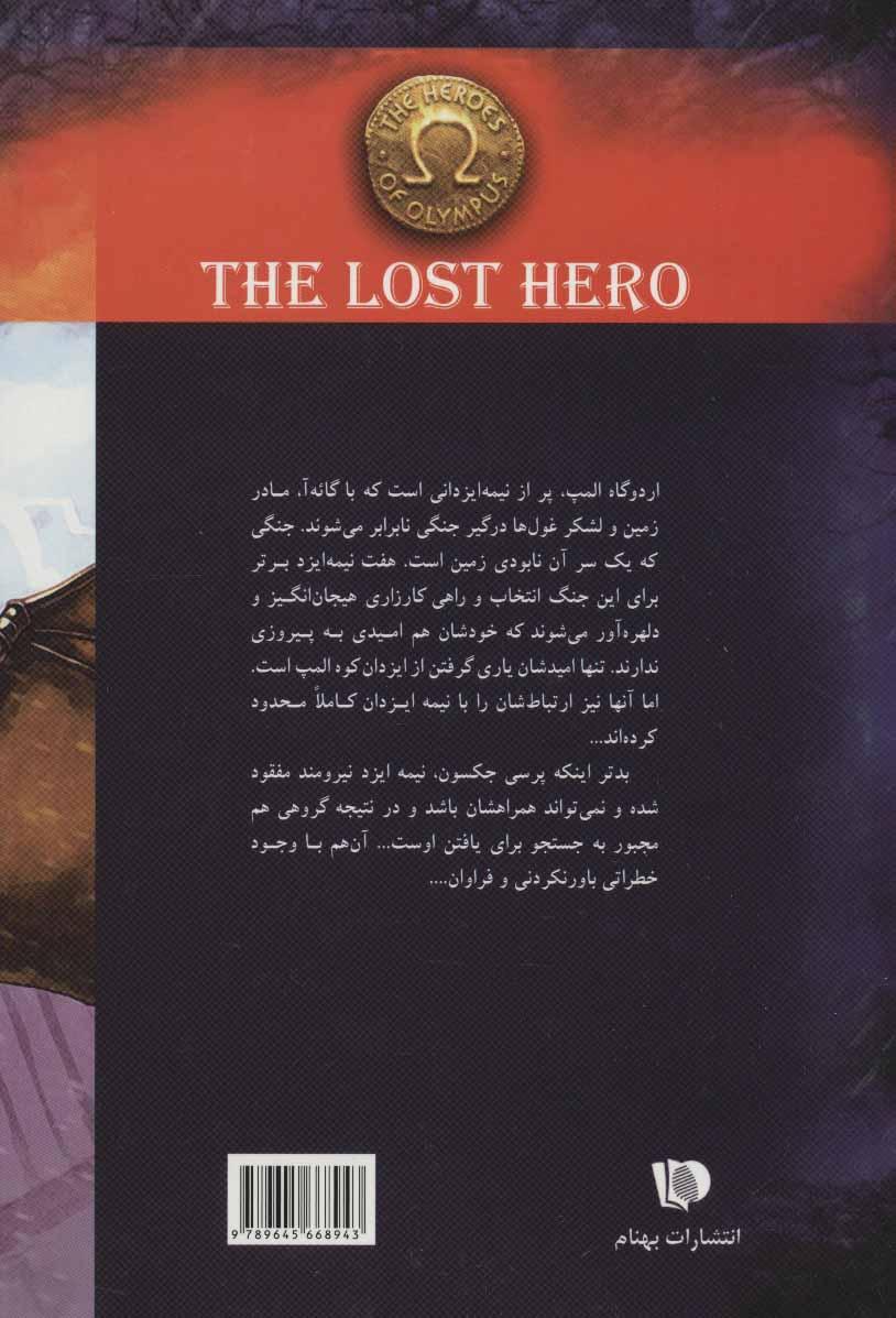 قهرمانان کوه المپ 1 (قهرمان گمشده)