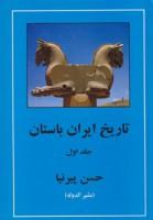تاریخ ایران باستان (3جلدی)