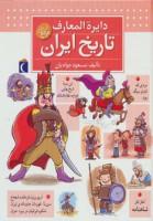 دایره المعارف تاریخ ایران
