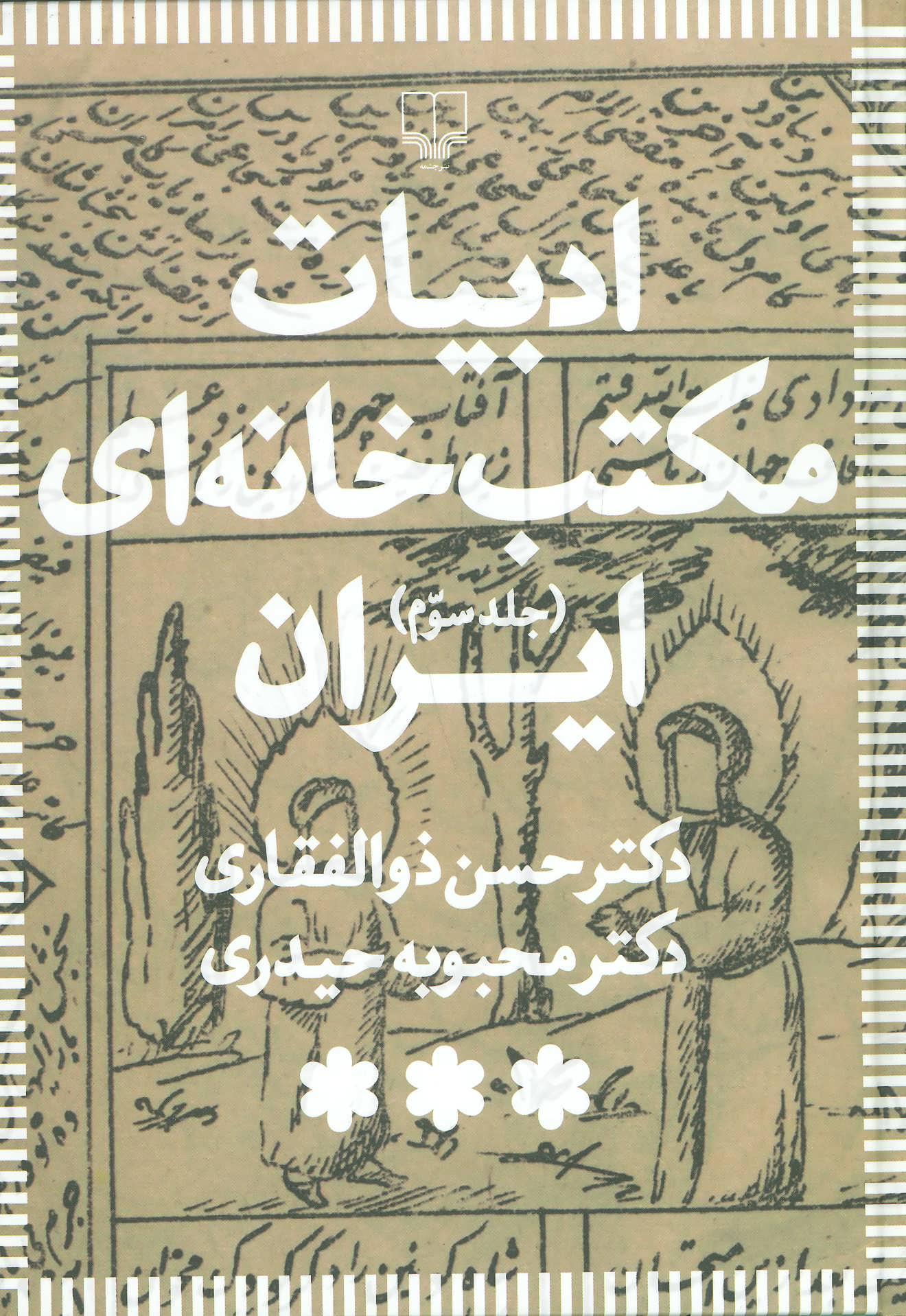 ادبیات مکتب خانه ای ایران (3جلدی)