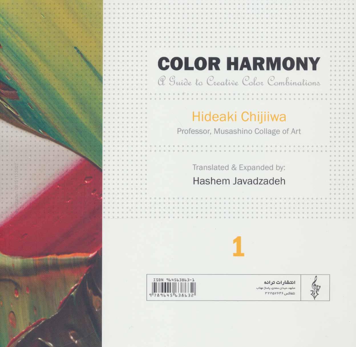 هارمونی رنگها 1