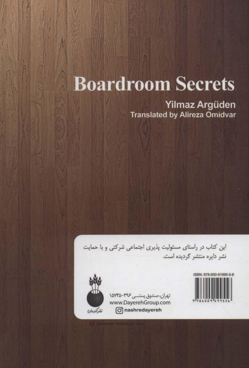 رازهای اتاق هیئت مدیره (حاکمیت شرکتی برای زندگی بهتر)