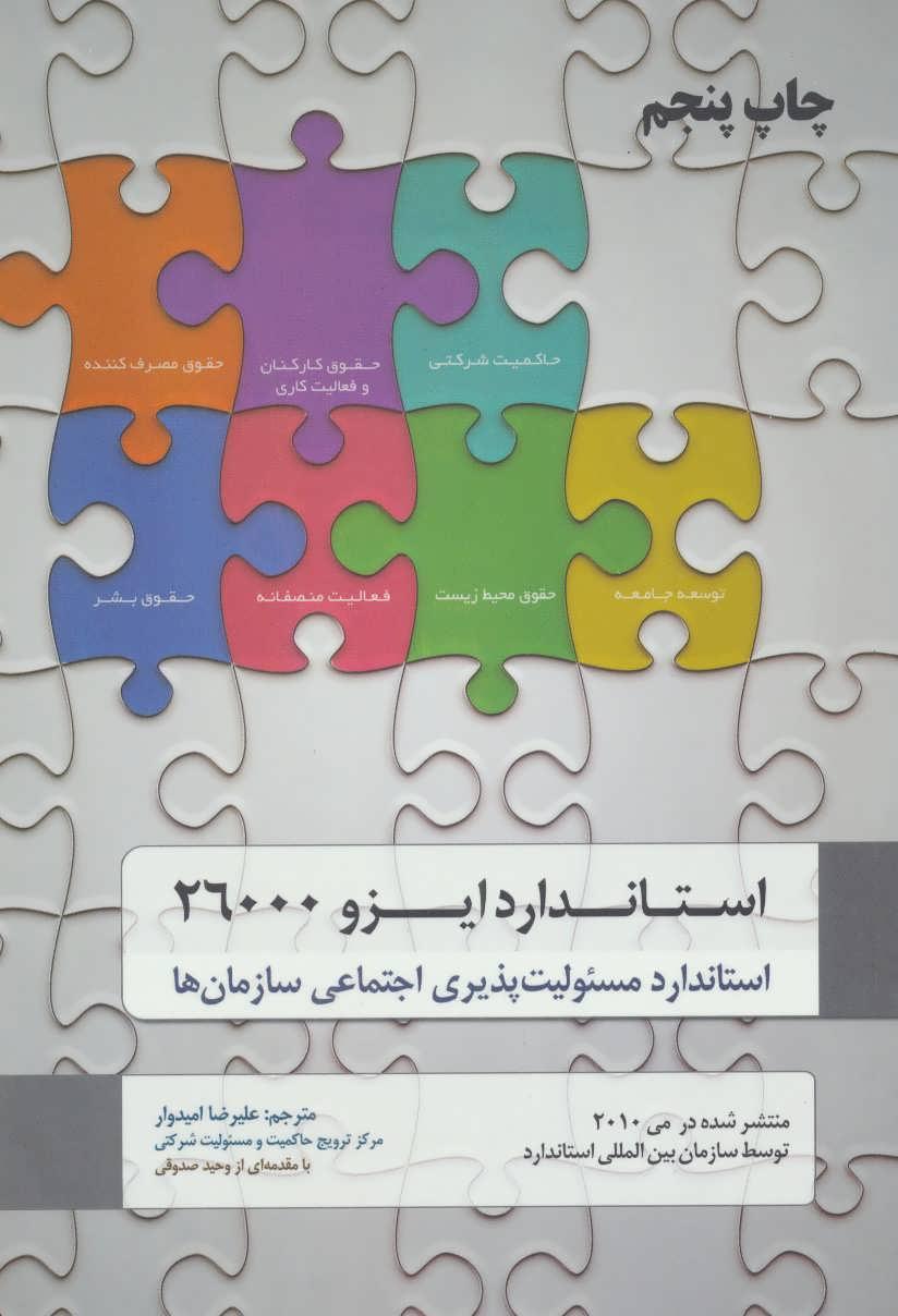 استاندارد ایزو 26000 (استاندارد مسئولیت پذیری اجتماعی سازمان ها)