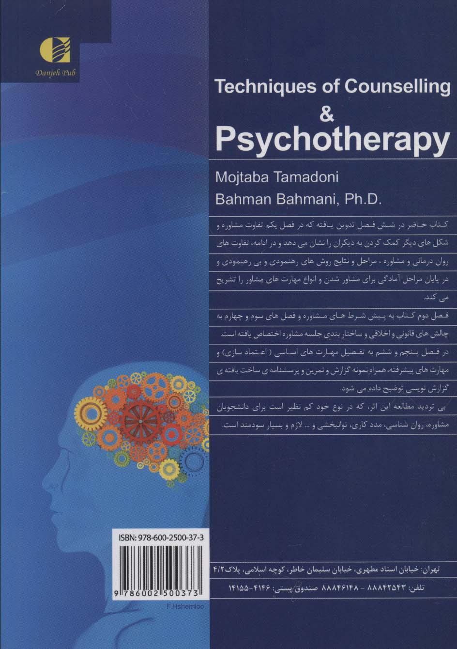 فنون مشاوره و روان درمانی