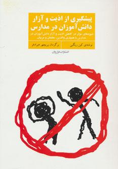 پیشگیری از اذیت و آزار دانش آموزان در مدارس (با همیاری والدین،معلمان و مربیان)