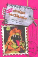 دفترچه خاطرات چارلی کوچولو 9 (سیاره ی مارمولک ها)