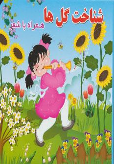 شناخت گل ها (همراه با شعر)،(گلاسه)