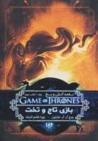 بازی تاج و تخت 3 (نغمه آتش و یخ 1:کتاب سوم)