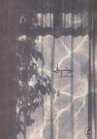 تریو تهران