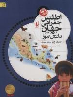 اطلس جغرافی جهان (برای دانش آموز)