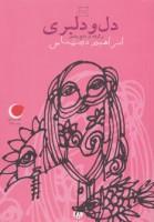 قصه های شب یلدا 1 (دل و دلبری)،(برگرفته از منابع پیشین)