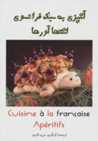 آشپزی به سبک فرانسوی (اشتهاآورها)