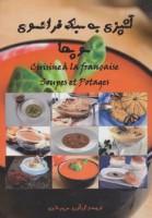 آشپزی به سبک فرانسوی (سوپ ها)
