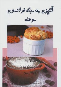 آشپزی به سبک فرانسوی (سوفله)