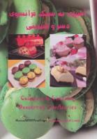آشپزی به سبک فرانسوی (دسر و شیرینی)