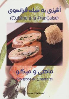 آشپزی به سبک فرانسوی (ماهی و میگو)