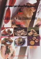 آشپزی به سبک فرانسوی (مرغ)