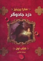 دزد جادوگر (کتاب اول)
