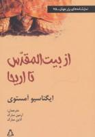 از بیت المقدس تا اریحا (نمایشنامه های برتر جهان75)