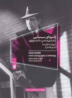 ژانرهای سینمایی (از شمایل شناسی تا ایدئولوژی)