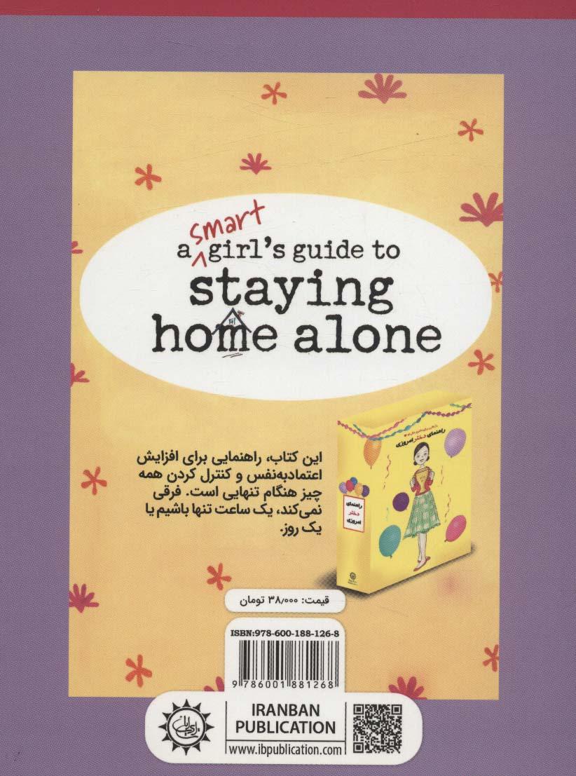 چطور در خانه تنها بمانیم؟ (راهنمای دختر امروزی)