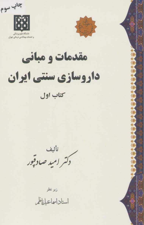مقدمات و مبانی داروسازی سنتی ایران (کتاب اول)